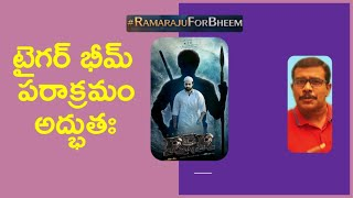 Ramaraju For Bheem Teaser Report | RRR Movie Jr NTR Komaram Bheem Intro | Ram Charan | Mr. B