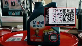 Как отличить оригинальное моторное масло Mobil ? Новая система защиты 2018 года!