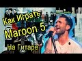 Как Играть Maroon 5 This Summer S Gonna Hurt Like A Motherfucker Урок На Гитаре mp3