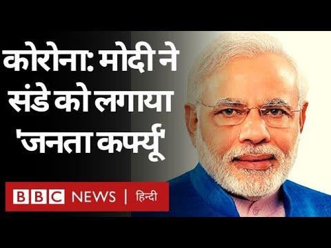 PM Narendra Modi ने Corona Virus in India की वजह से Janta Curfew के अलावा और क्या-क्या निर्देश दिए?