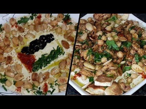 فتة الحمص الفلسطينيه فتة الحمص بالشاورما من مطبخ خلود Youtube
