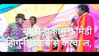 Comedy shuru se ant Tak Masti aur Manoranjan se bharpur.