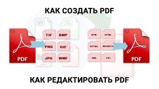 Как создать документ PDF? Как редактировать PDF