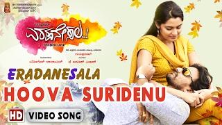 Eradanesala | 'Hoova Suridenu' HD Video Song | Dhananjaya, Sangeetha Bhat | Guruprasad