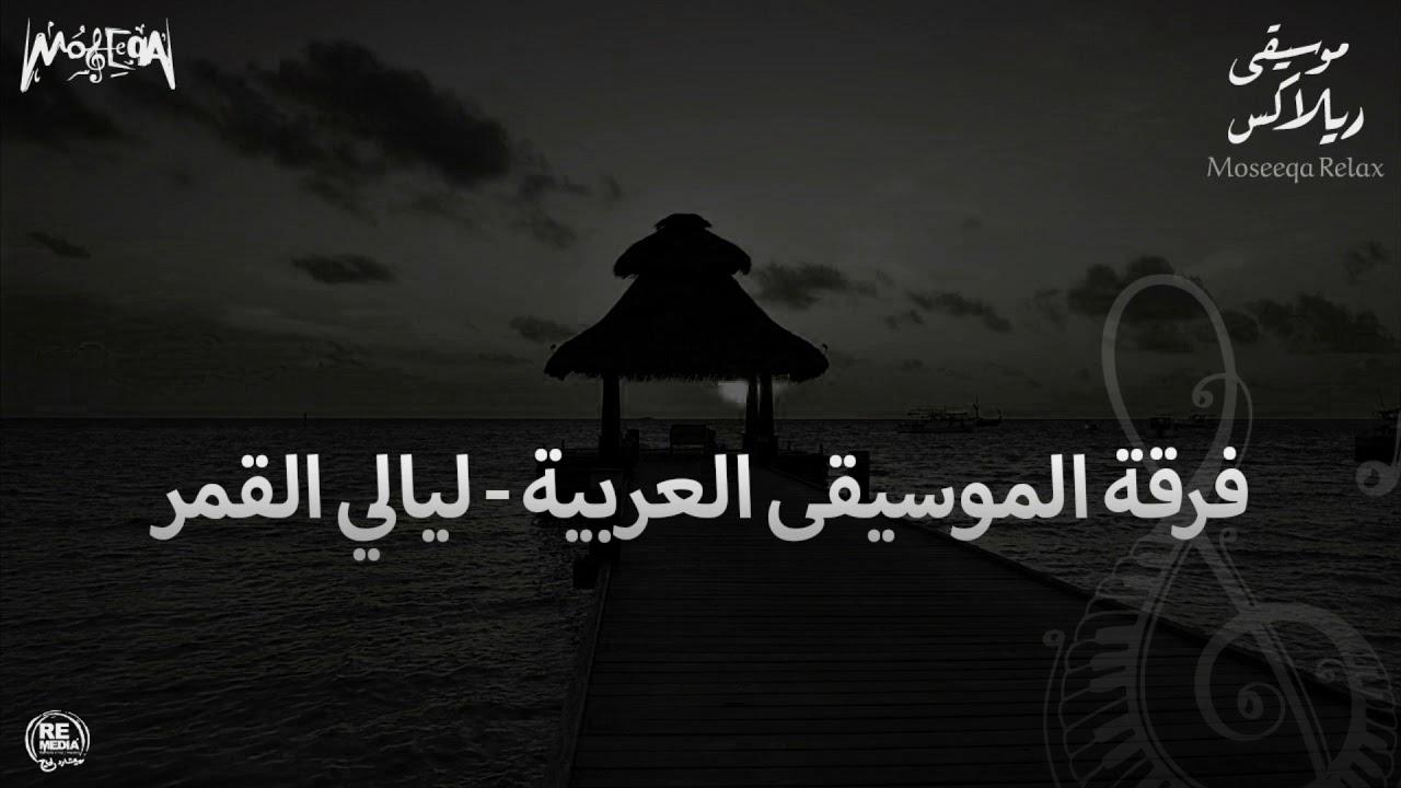Fer'et El Moseeqa El Arabeya - Layali El Amar فرقة الموسيقى العربية - ليالي القمر