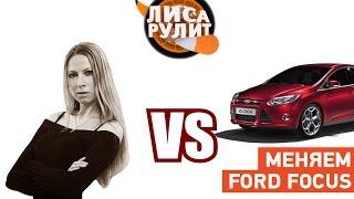 Лиса рулит - Попытка обмена Ford Focus - АВТО ПЛЮС