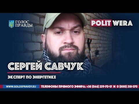 Сергей  Савчук: Американский уголь и выборы. Уравнение со всеми неизвестными