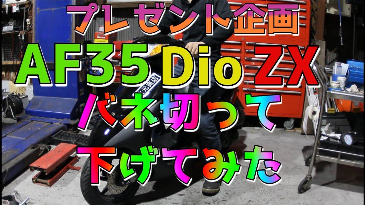 AF35DioZX フロント ローダウン バネカット