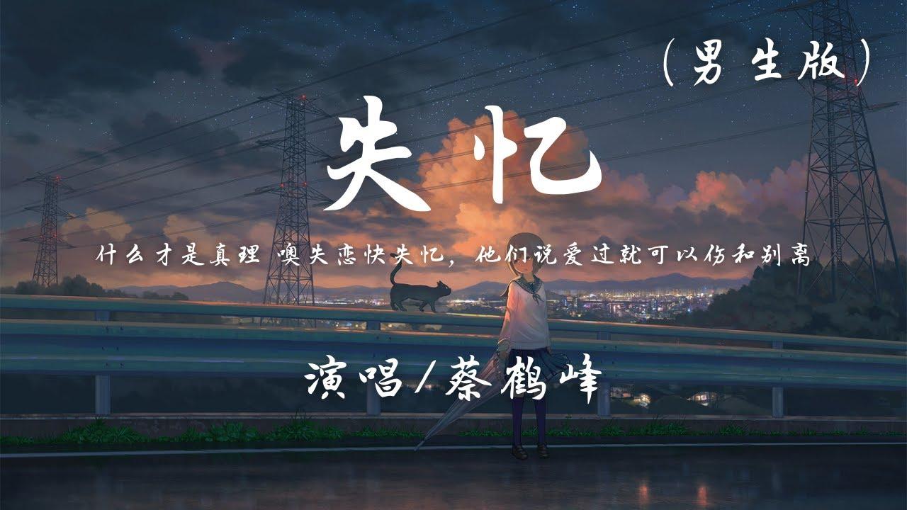 Download 蔡鹤峰 - 失忆 (男生版)『什么才是真理 噢失恋快失忆,他们说爱过就可以伤和别离。』【动态歌词】抖音 完整版 翻唱