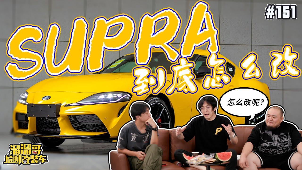 SUPRA改装!给新Supra装个超大卡钳就会运动吗?新手刹车改装必看 | 溜溜哥尬聊改装车