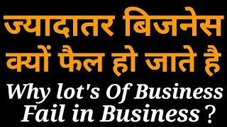 कुछ बिज़नेस फैल क्यो हो जाते हैं   Why Some Business Not Success   Business Guide and tips