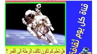 القمر هل تعلم كم تكون تكلف الرحلة كوكب القمر ؟ ثقف نفسك بنفسك