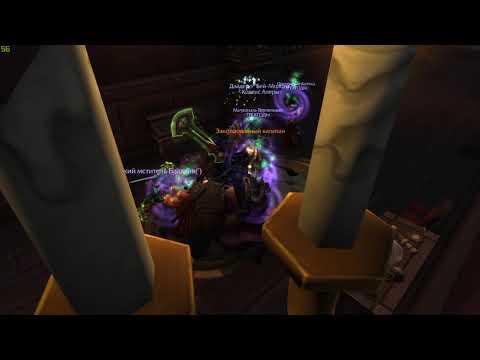 World Of Warcraft ведьмы)