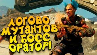 ЛОГОВО МУТАНТОВ И босс ОРАТОР В RAGE 2