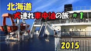 今夏も北の大地、北海道に向けて出発です!! 敦賀→苫小牧まで、新日本...