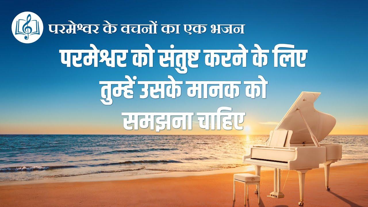 Hindi Christian Song   परमेश्वर को संतुष्ट करने के लिए तुम्हें उसके मानक को समझना चाहिए (Lyrics)