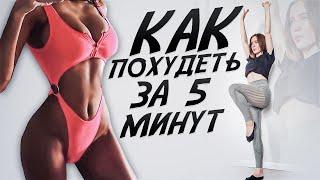 Как Похудеть ДОМА ЗА 5 МИНУТ В ДЕНЬ! (Жиросжигающая тренировка)