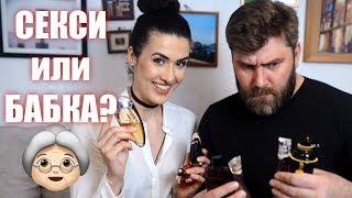 САМЫЕ СЕКСУАЛЬНЫЕ ЖЕНСКИЕ ПАРФЮМЫ по мнению МУЖЧИН #2 feat Alexey