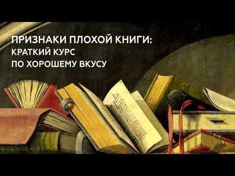 ПРИЗНАКИ ПЛОХОЙ КНИГИ | Литературный вкус - что это? | Спикер лекции Павел Минкас