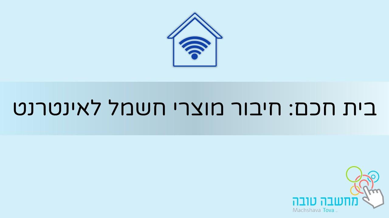 בית חכם: חיבור מוצרי חשמל לאינטרנט 12.10.20
