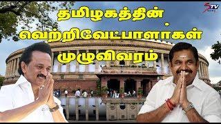 தமிழகத்தின் வெற்றிவேட்பாளா்கள்முழுவிவரம் | DMK ,ADMK ,BJP , congress |STV