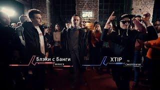 Onliner Battle: второй полуфинал. Xtip vs Блэки с Банги