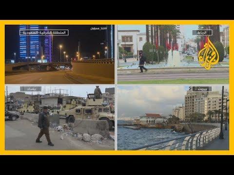 #كورونا في الدول العربية.. عشرات الإصابات الجديدة، ومناشدات حكومية للبقاء في المنازل  - نشر قبل 6 ساعة