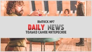 Daily News №7 - Игры Престолов в Салеме | LostFilm.TV