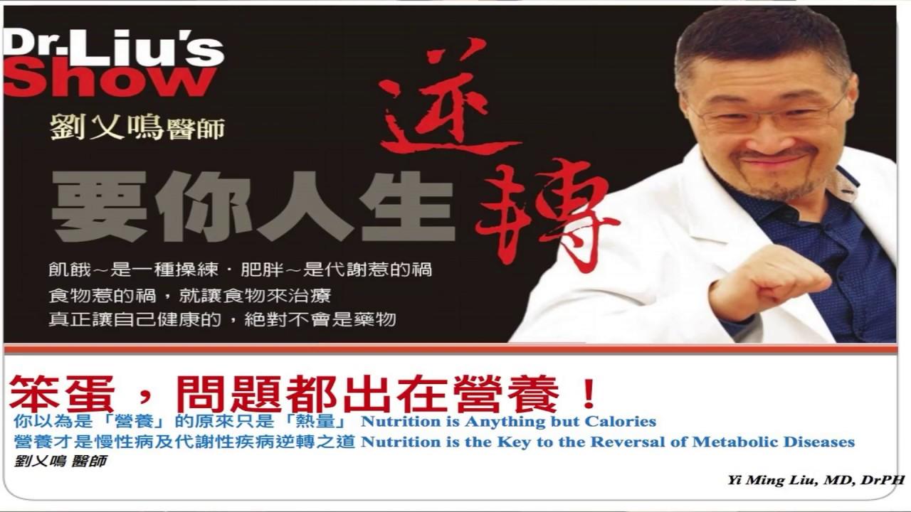 "Talk # 7 Arrogant Dr. 比""館長""還狂傲的""#鋼鐵醫生#劉乂鳴 - YouTube"