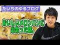 【ゆるブログ】美味しいメロンパンに出会った話。