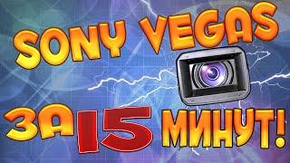 Sony Vegas Pro за 15 минут! Обучающий Урок.