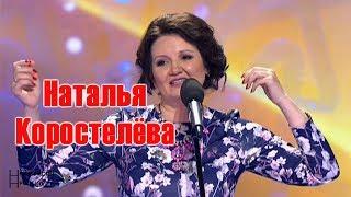 Смотреть Наталья Коростелёва онлайн