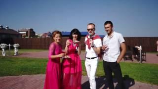 Свадьба Челябинск Ведущий Дмитрий Колодий