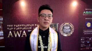npg dato norman pang   top coperate leader awards 環球企業總裁大獎