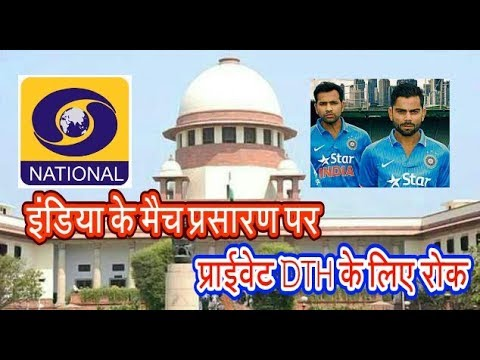 India Matches Telecast Blocked for Private DTH Operators in DD National
