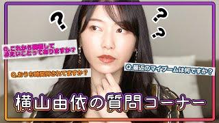 AKB48の横山由依です。 今回はInstagramのストーリーでいただいた 質問に45分間答えています。 48分間にすればよかったなぁと思いつつ、、 小さい頃の習い事の話から ...