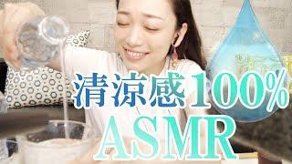 【ASMR,音フェチ】涼しく気持ちいい音…水と氷と炭酸で【囁き少なめ】 thumbnail