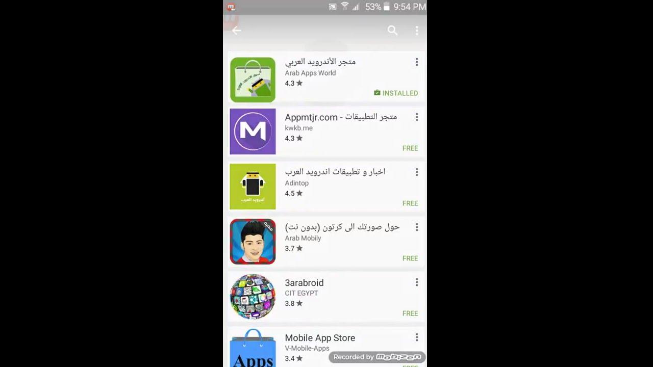 a3e64ed3d برنامج لتهكير الالعاب بسهولة / متجر الاندرويد العربي - YouTube