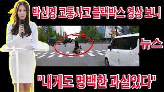 """박신영 교통사고 블랙박스 영상 보니, """"내게도…"""