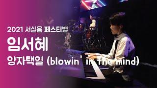 임서혜 '양자택일 (blowin' in the mind)' - 서실음 페스티벌 2021 | 서울실용음악고등학…