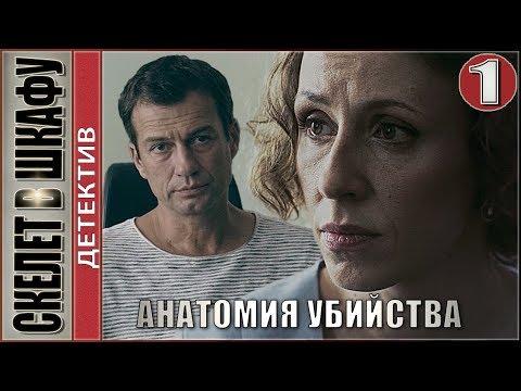 Скелет в шкафу (2019). 1 серия. Детектив, премьера.