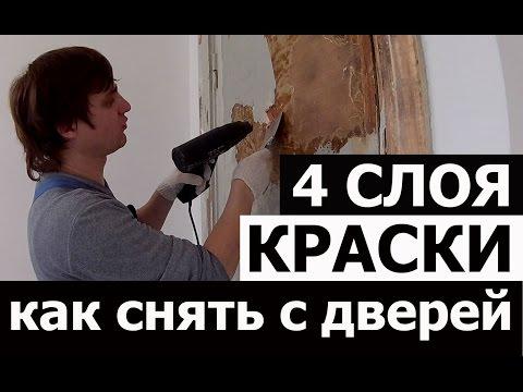 Как избавиться от старой краски на дереве
