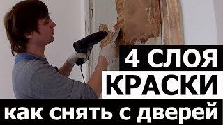 видео Как снять старую межкомнатную дверь