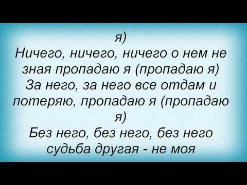 Успенская Любовь - Пропадаю я - Караоке Мэн