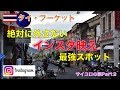 ②【タイ・プーケット】19世紀の街並みプーケットタウン Phuket Town หนุ่มญี่ปุ่นมา…