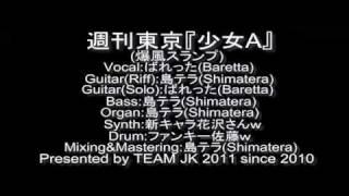 Song :週刊東京『少女A』 Player: Vocal&Chorus : ばれった(Baretta) G...