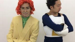 アイデンティティ R藤本 野沢雅子 ものまね モノマネ ドラゴンボール 悟...