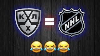 КХЛ = НХЛ или как я потрогал Кубок Стэнли.  КОНКУРС!