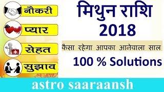 मिथुन राशि राशिफल 2018 Gemini horoscope 2018 Mithun Rashi  Rashifal 2018