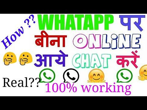 Online hote huye bhi offline kaise dekhe 100% real